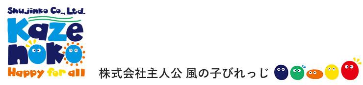 株式会社主人公 風の子びれっじ