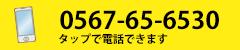 電話番号:0567-67-0841